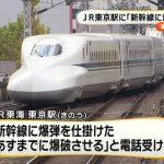 新幹線に爆弾を仕掛けたという電話がかかってきたことに対する海外の反応