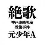 神戸連続児童殺傷事件の犯人が手記を出したことに対する海外の反応「殺人者を芸能人か何かと勘違いしているんじゃないか?」